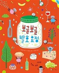 보글보글 발효요정 표지