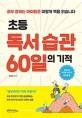 초등 독서 습관 60일의 기적 (공부 잘하는 아이들은 이렇게 책을 읽습니다)