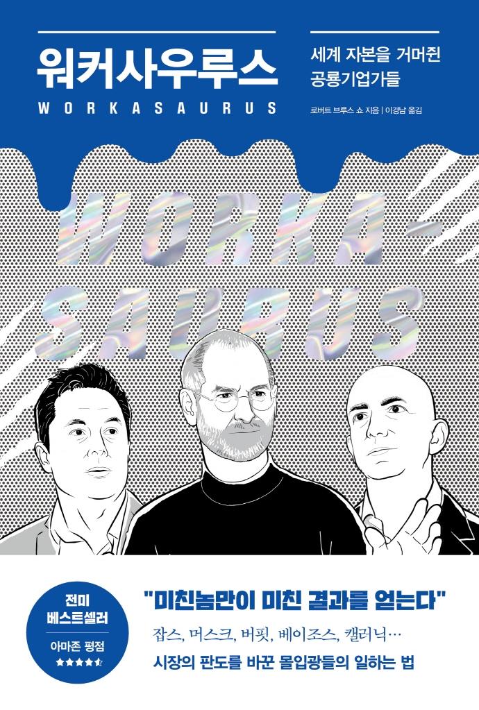 워커사우루스 : 세계 자본을 거머쥔 공룡기업가들 표지