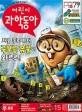 어린이 과학동아 Vol.15