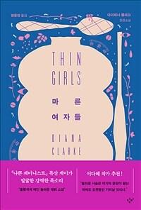 마른 여자들 (Thin Girls)