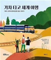 기차 타고 세계 여행  : 여러 나라의 흥미진진한 철도 이야기 표지