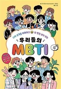 우리들의 MBTI : 나의 성격을 이해하고 더 멋진 내가 되는 표지