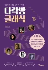 다락방 클래식 : 음악 속에 숨어 있는 은밀한 이야기 표지