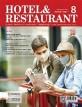 호텔 & 레스토랑 Hotel & Restaurant 2021.8