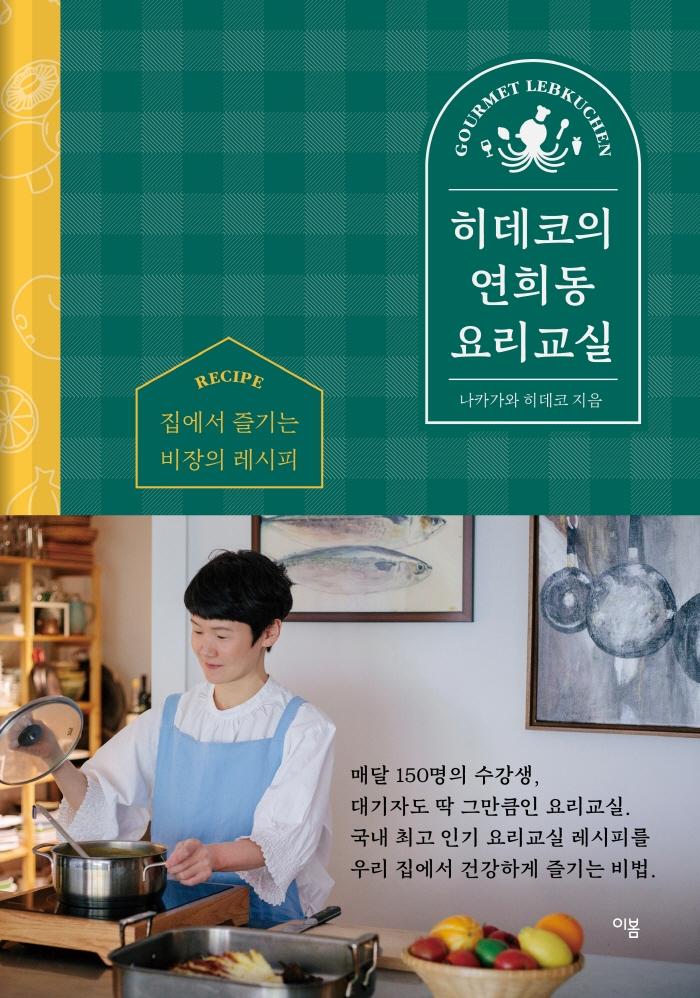 히데코의 연희동 요리교실 표지