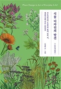 식물 디자인의 발견, 초본식물편 표지