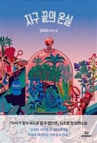 지구 끝의 온실 : 김초엽 장편소설 표지