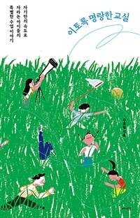 이토록 명랑한 교실: 자기만의 속도로 자라는 아이들의 특별한 수업 이야기 표지
