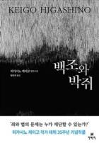 백조와 박쥐 : 히가시노 게이고 장편소설 이미지