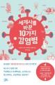 (세계사를 바꾼) 10가지 감염병