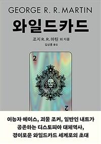 와일드 카드. 2 표지
