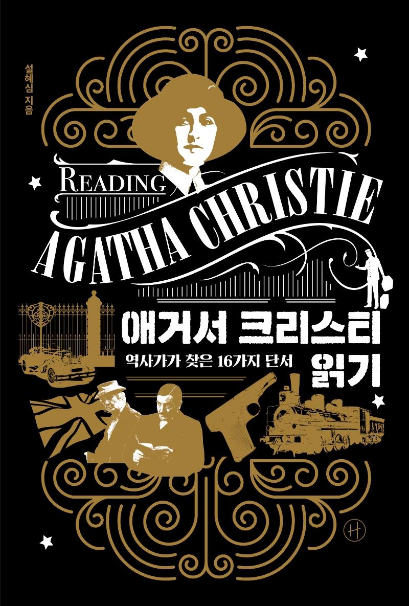 애거서 크리스티 읽기= Reading Agatha Chrisrie: 역사가가 찾은 16가지 단서 표지