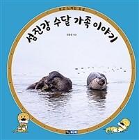 섬진강 수달 가족 이야기 표지