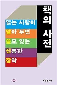 책의 사전: 읽는 사람이 알아 두면 쓸모 있는 신통한 잡학 표지