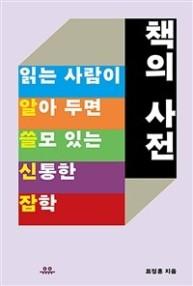 책의 사전 : 읽는 사람이 알아 두면 쓸모 있는 신통한 잡학 표지