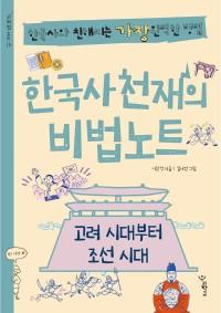 한국사 천재의 비법노트, 고려 시대부터 조선 시대 : 한국사와 친해지는 가장 완벽한 방법 표지