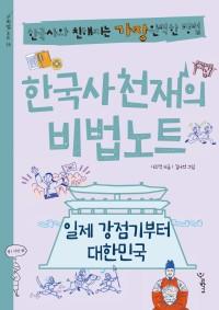 한국사 천재의 비법노트, 일제 강점기부터 대한민국 : 한국사와 친해지는 가장 완벽한 방법 표지