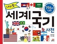 (나의 첫) 세계 국기 사전  : 196개 나라 표지