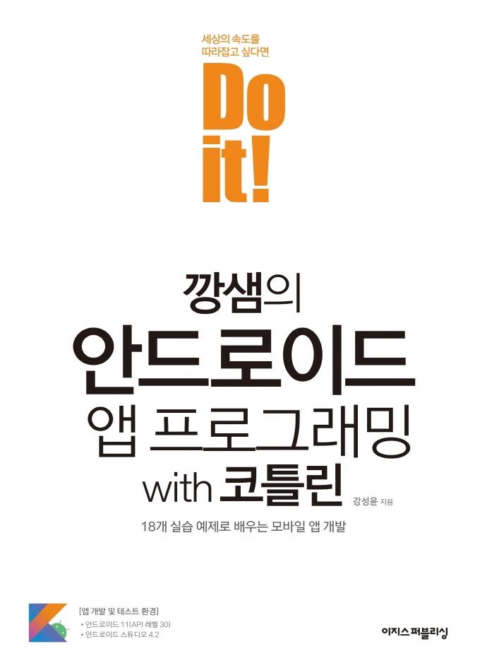 (Do it!)깡샘의 안드로이드 앱 프로그래밍 with 코틀린