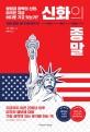 신화의 종말 : 팽창과 장벽의 신화, 미국은 지금 어디로 가고 있는가?