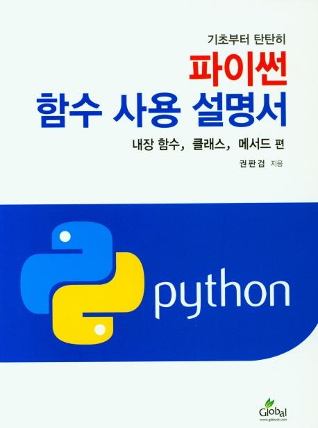 (기초부터 탄탄히) 파이썬 함수 사용 설명서, 내장 함수, 클래스, 메서드 편