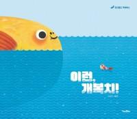 이런, 개복치!  : 이선주 그림책 표지