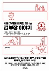 (서울 자가에 대기업 다니는) 김부장 이야기. 1, 김 부장 편