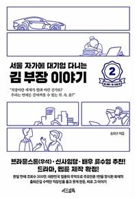 (서울 자가에 대기업 다니는) 김 부장 이야기. 2, 정 대리·권 사원 편 표지