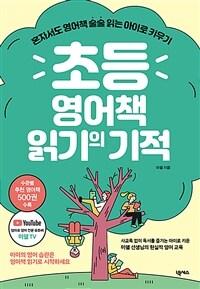 초등 영어책 읽기의 기적 : 혼자서도 영어책 술술 읽는 아이로 키우기