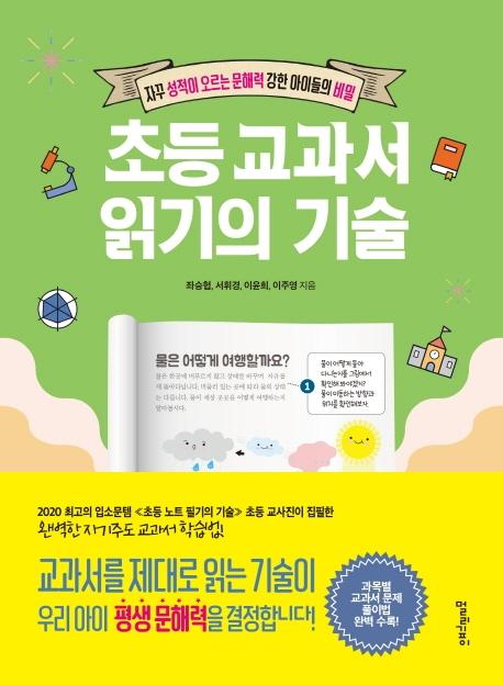 초등 교과서 읽기의 기술 표지