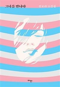 그녀를 만나다: 정보라 소설집 표지