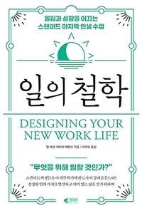 일의 철학  : 몰입과 성장을 이끄는 스탠퍼드 마지막 인생 수업 표지