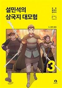 (설민석의)삼국지 대모험. 3, 용의 출정 표지