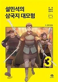 설민석의 삼국지 대모험. 3, 용의 출정 표지