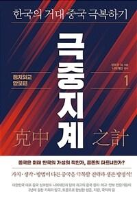 중국은 미래 한국에 어떤 존재인가?