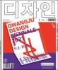 Design 디자인 (월간) : 9월 519호 [2021]
