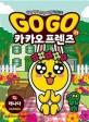 Go Go 카카오프렌즈 : 세계 역사 문화 체험 학습만화. 21, 캐나다