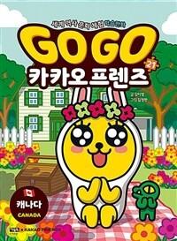 Go Go 카카오프렌즈. 21, 캐나다 표지