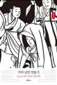 가짜 남편 만들기, 1564년 백씨 부인의 생존전략