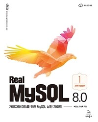 (Real)MySQL 8.0. 1