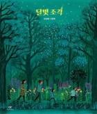 달빛 조각 윤강미 그림책