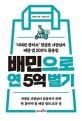배민으로 연 5억 벌기 : '이태원 클라쓰' 현실판 사장님의 배달 앱 200% 활용법