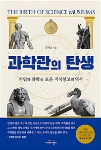 과학관의 탄생: 자연과 과학을 모은 지식창고의 역사 표지