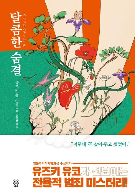 달콤한 숨결 : 유즈키 유코 장편소설 표지