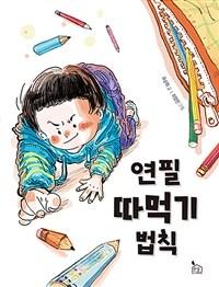 연필 따먹기 법칙 표지