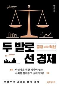 한국 경제를 위한 제안