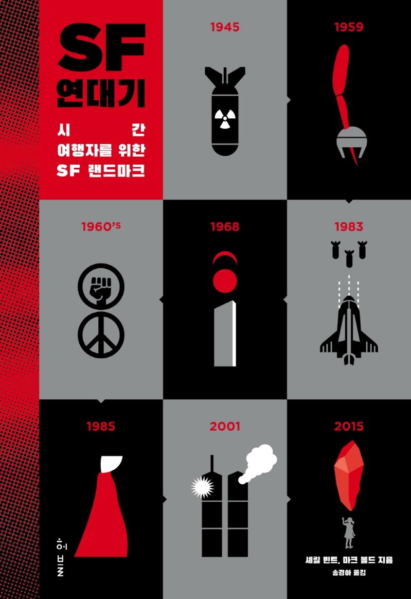 SF 연대기 : 시간 여행자를 위한 SF 랜드마크 표지