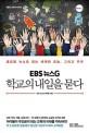(EBS 뉴스G)학교의 내일을 묻다 : 글로벌 뉴스로 읽는 세계와 오늘 그리고 우리