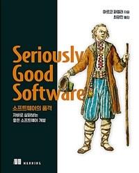 소프트웨어의 품격 : 자바로 살펴보는 좋은 소프트웨어 개발 표지